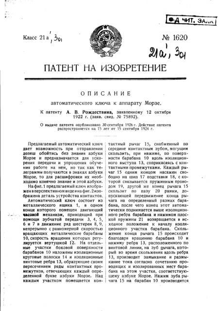 Автоматический ключ к аппарату морзе (патент 1620)