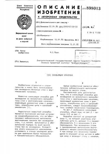 Скользящая опалубка (патент 898013)