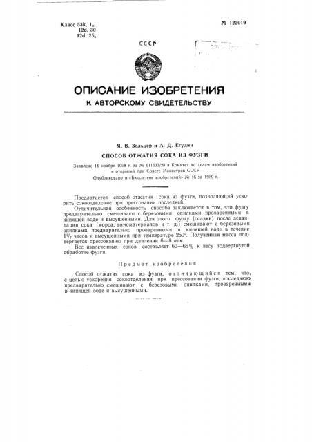 Способ отжатая сока из фузги (патент 122019)