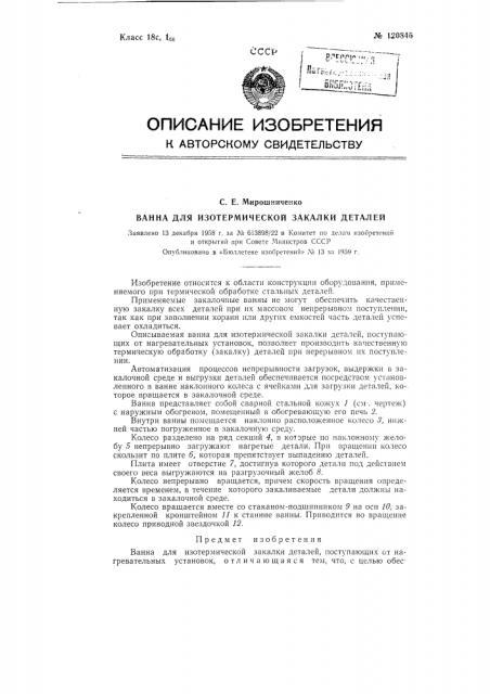 Ванна для изотермической закалки деталей (патент 120846)