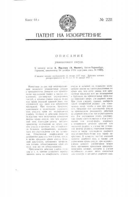 Упаковочный сосуд (патент 2211)