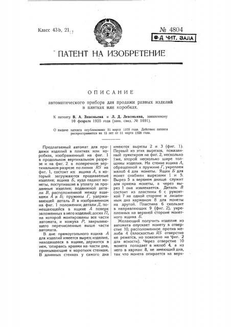 Автоматический прибор для продажи разных изделий в плитках или коробках (патент 4804)