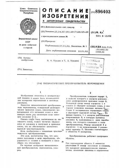 Пневматический преобразователь перемещения (патент 896403)