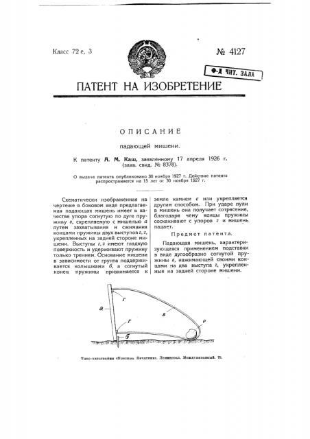 Падающая мишень (патент 4127)