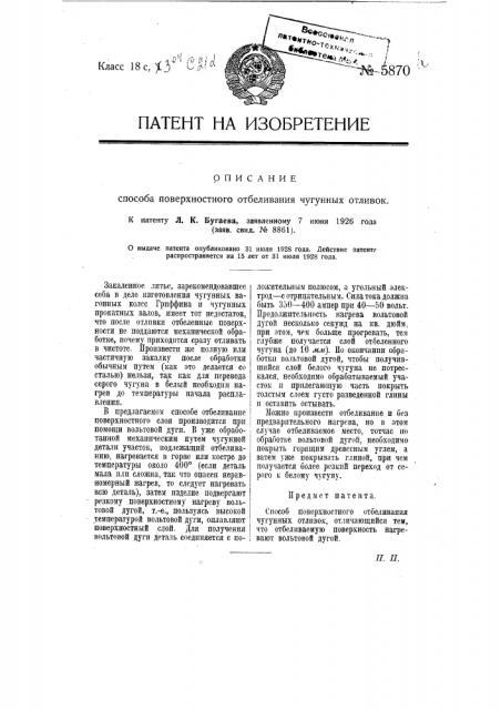 Способ поверхностного отбеливания чугунных отливок (патент 5870)