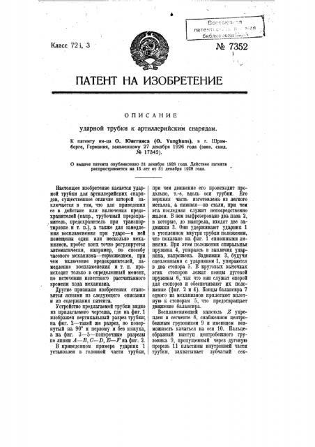 Ударная труб как артиллерийским снарядам (патент 7352)