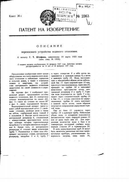 Переносное устройство водяного отопления (патент 2363)