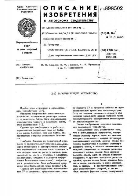 Запоминающее устройство (патент 898502)