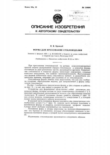 Форма для прессования стеклоизделий (патент 124604)