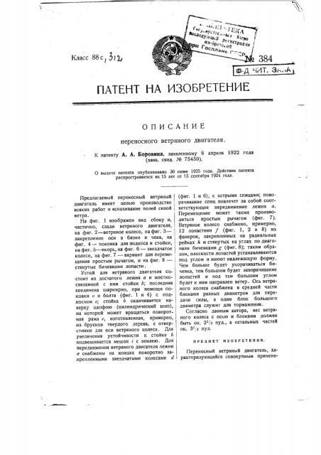 Переносный ветряный двигатель (патент 384)