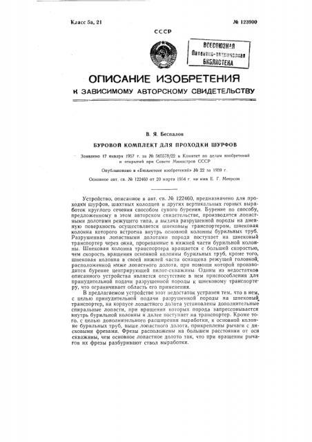 Буровой комплект для проходки шурфов (патент 123900)
