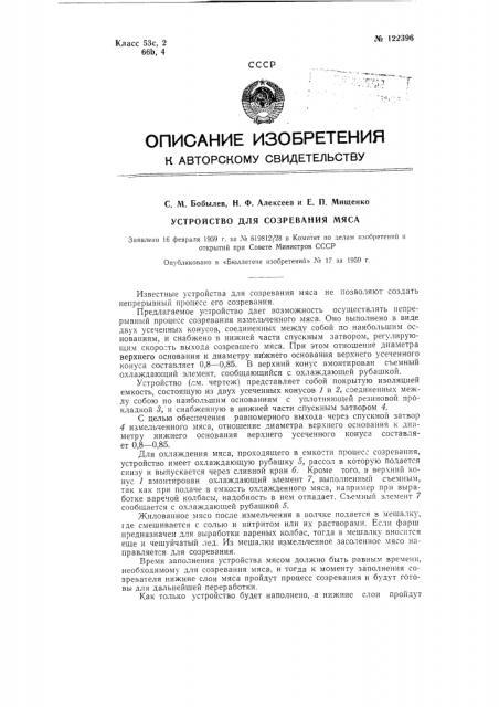 Устройство для созревания мяса (патент 122396)