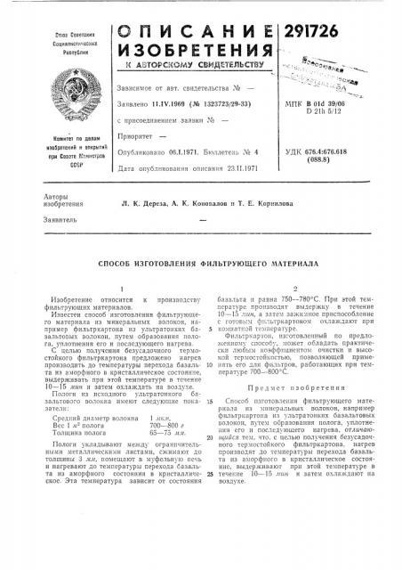 Способ изготовления фильтрующего материала (патент 291726)