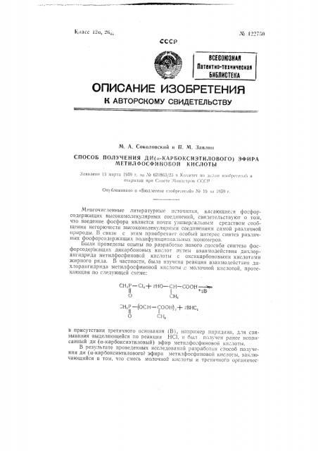 Способ получения ди-(альфа-карбоксиэтилового) эфира метилфосфиновой (патент 122750)