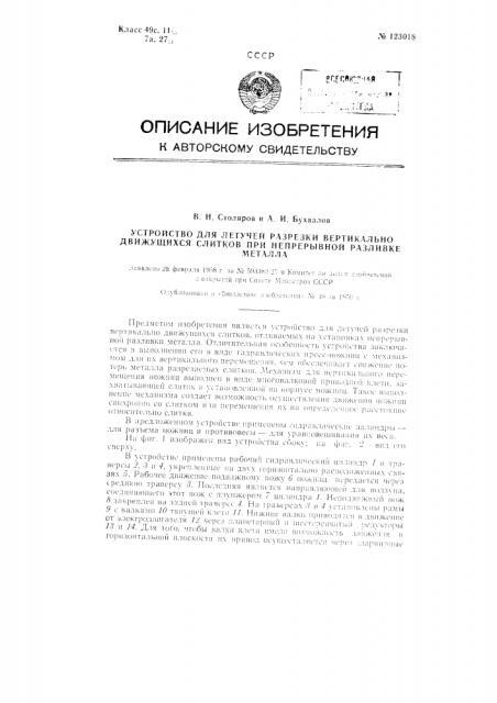 Устройство для летучей разрезки вертикально движущихся слитков при непрерывной разливке металла (патент 123018)