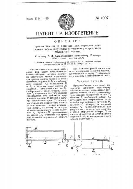 Приспособление в автомате для передачи движения подающему изделия механизму посредством опущенной монеты (патент 4097)