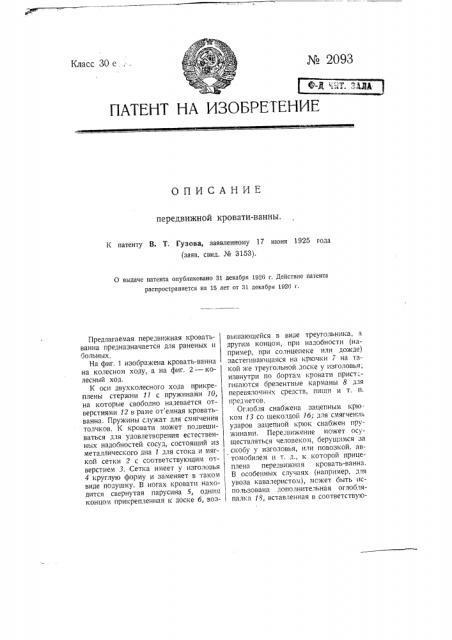 Передвижная кровать-ванна (патент 2093)