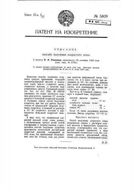 Способ получения хлористого этила (патент 5809)