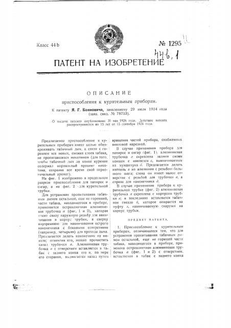 Приспособление к курительным приборам (патент 1295)