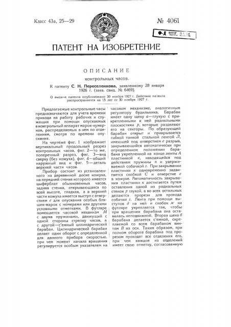 Контрольные часы (патент 4061)