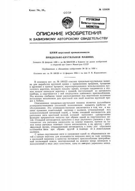 Прядильно-крутильная машина (патент 123438)