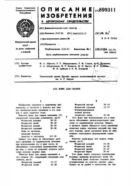 Флюс для сварки (патент 899311)