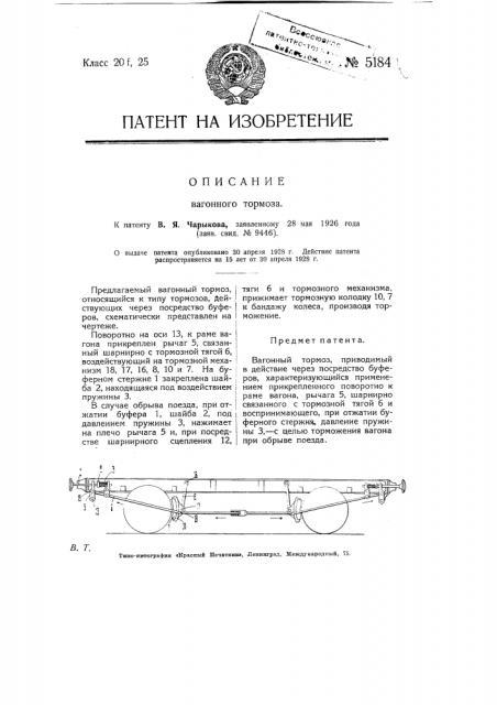 Вагонный тормоз (патент 5184)