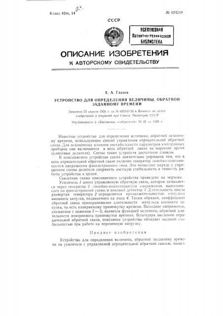 Устройство для определения величины, обратной заданному времени (патент 124210)