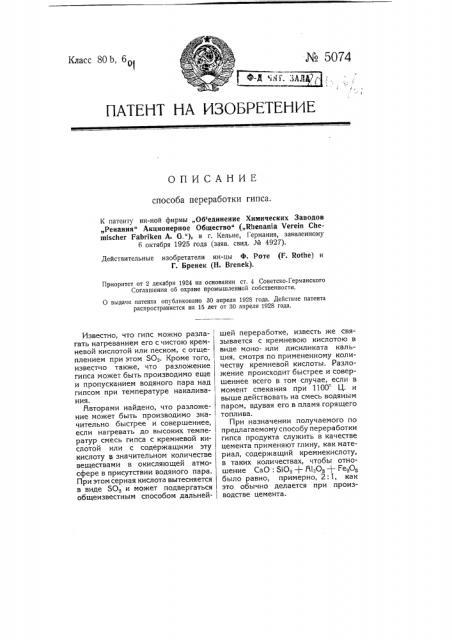 Способ переработки гипса (патент 5074)