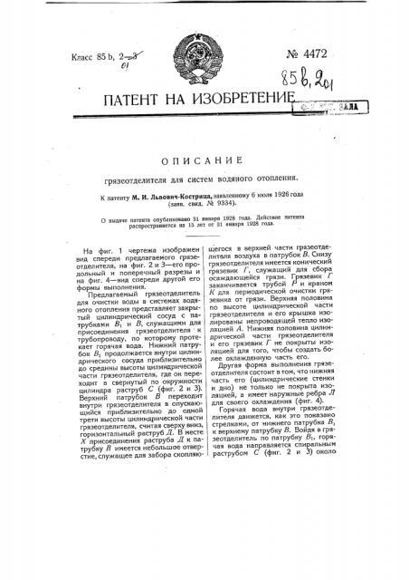 Грязеотделитель для систем водяного отопления (патент 4472)