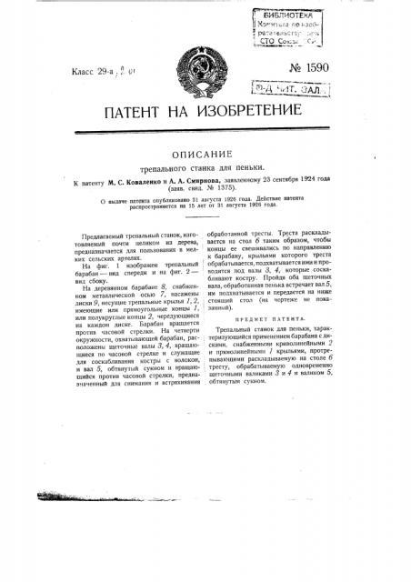 Трепальный станок для пеньки (патент 1590)