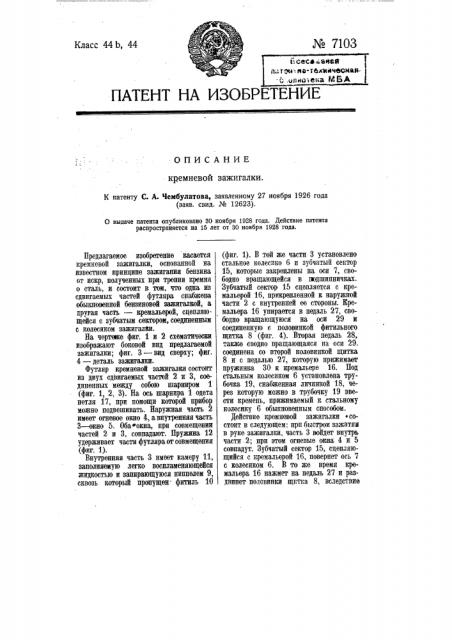 Кремневая зажигалка (патент 7103)