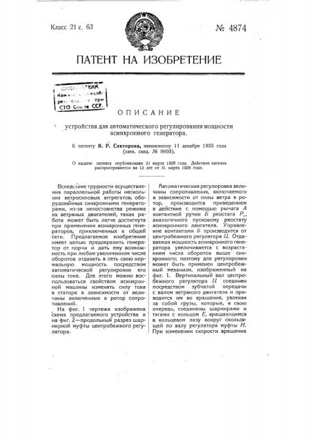 Устройство для автоматического регулирования мощности асинхронного генератора (патент 4874)