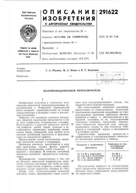 Полупроводниковый переключатель (патент 291622)