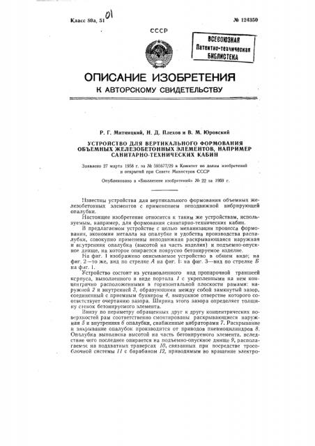 Устройство для вертикального формования объемных железобетонных элементов, например санитарно-технических кабин (патент 124350)
