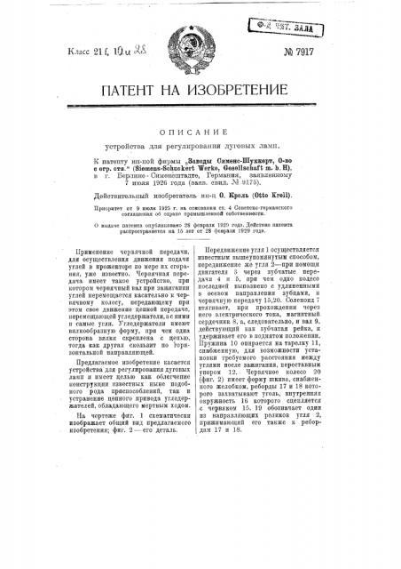 Устройство для регулирования дуговых ламп (патент 7917)