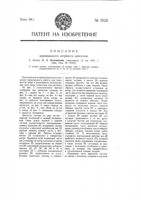 Вертикальный ветряный двигатель (патент 1826)