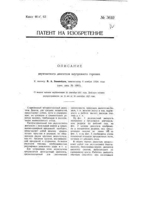 Двухтактный двигатель внутреннего горения (патент 3610)