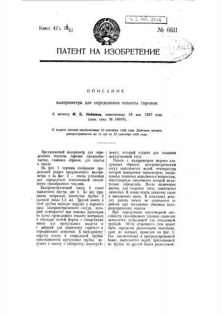 Калориметр для определения теплоты горения (патент 6611)