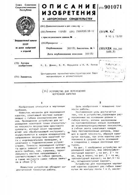 Устройство для перемещения чертежной каретки (патент 901071)