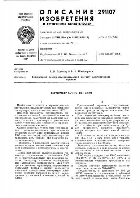 Термометр сопротивления (патент 291107)