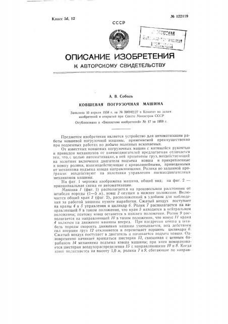 Ковшевая погрузочная машина (патент 122119)