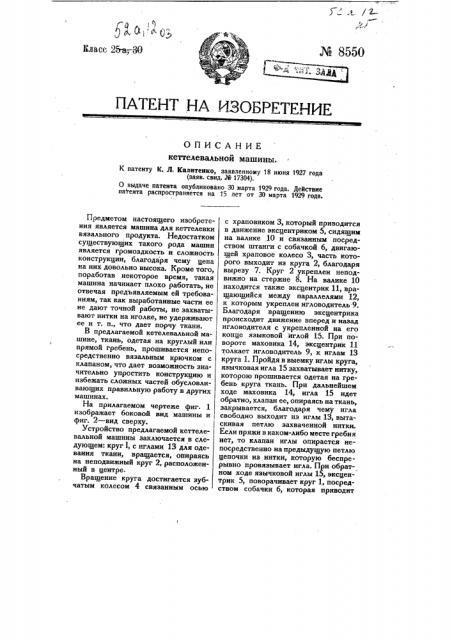 Кеттелевальная машина (патент 8550)