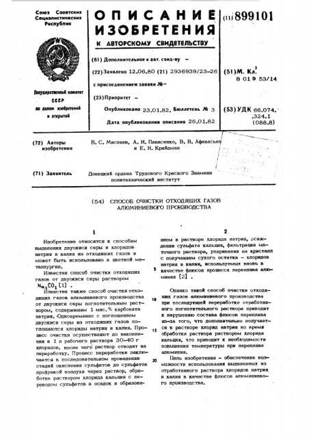 Способ очистки отходящих газов алюминиевого производства (патент 899101)