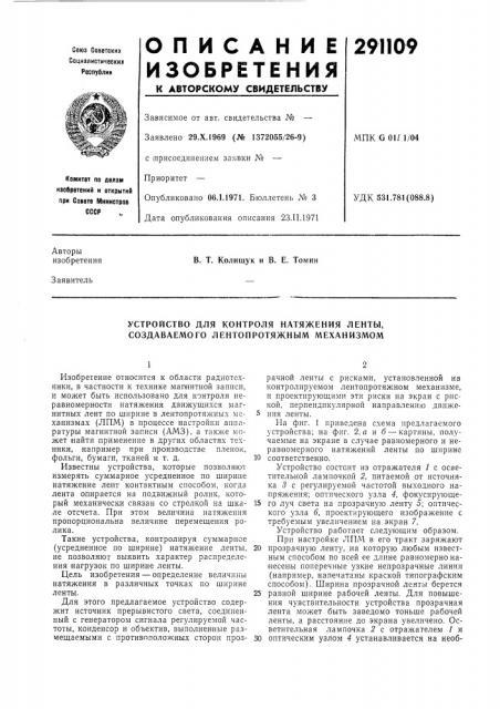 Устройство для контроля натяжения ленты, создаваемого лентопротяжным л^еханизмом (патент 291109)