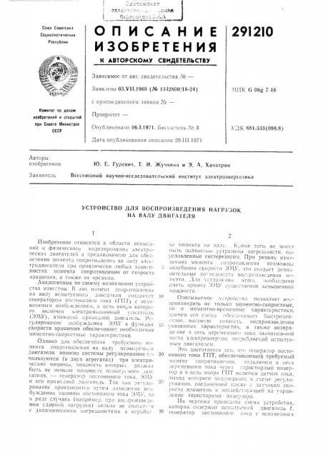 Устройство для воспроизведения нагрузок на валу двигателя (патент 291210)