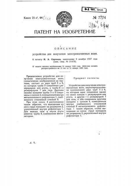 Устройство для излучения электромагнитных волн (патент 7774)