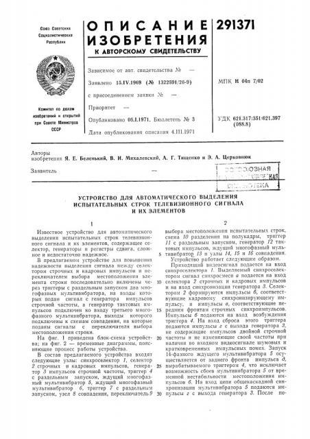 Устройство для автоматического выделения испытательных строк телевизионного сигнала (патент 291371)