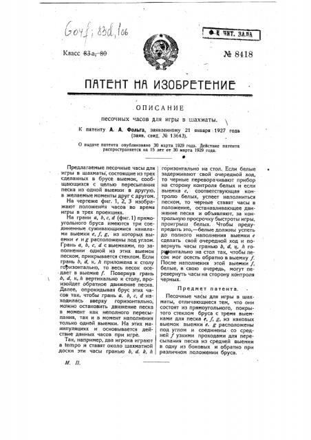 Песочные часы для игры в шахматы (патент 8418)