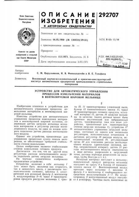 Устройство для автоматического управления процессом измельчения материалов в вентилируемой шаровой мельнице (патент 292707)